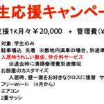 (間取)キャンペーン